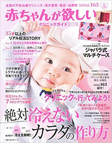 妊活たまごクラブ 赤ちゃんが欲しくなったら最初に読む本