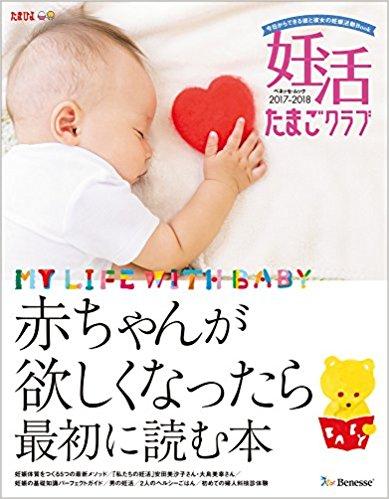 妊活たまごクラブ(赤ちゃんが欲しくなったら最初に読む本)にご紹介いただきました。