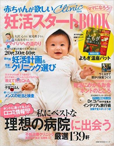 妊活スタートブック 2015 1月