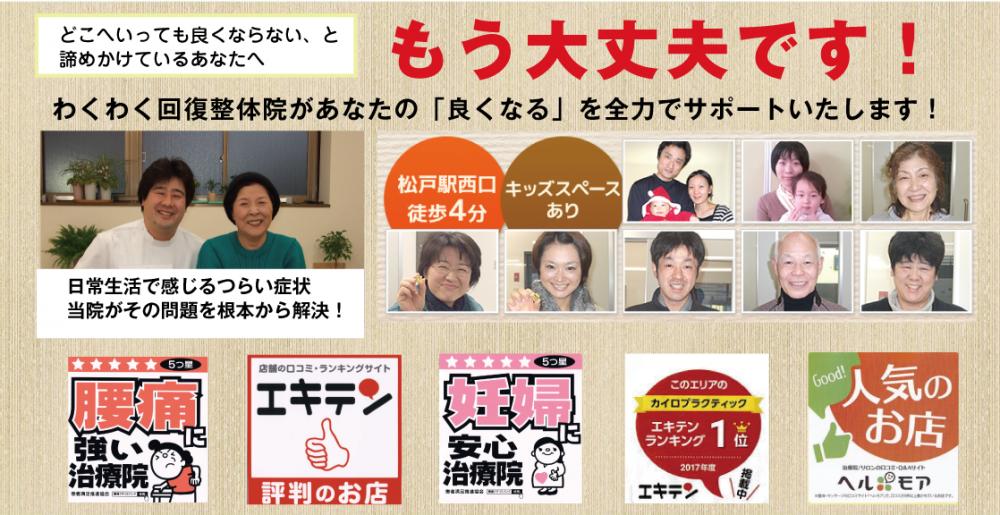 産経新聞他、多数のメディアで紹介!肩こり腰痛に効く痛くない整体