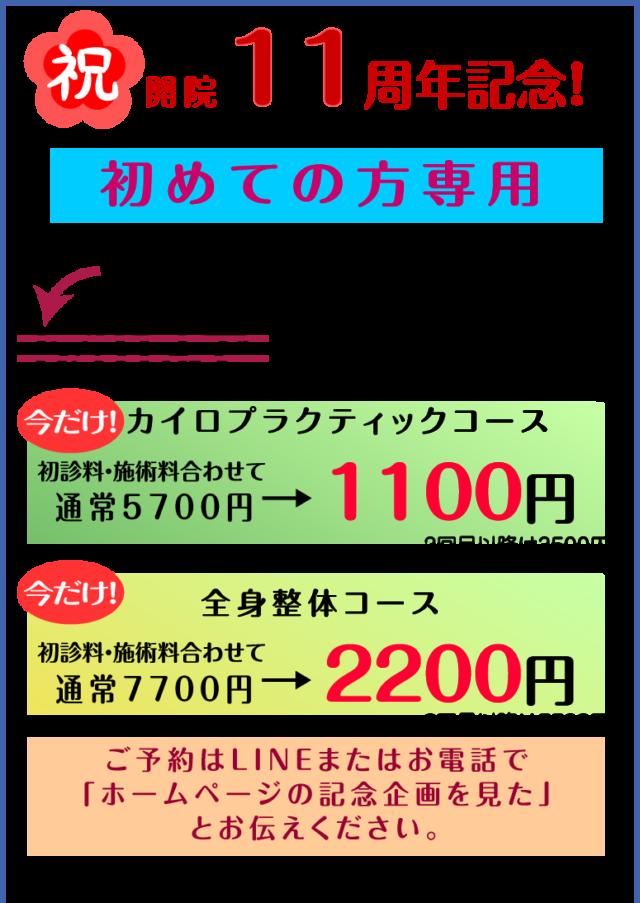 松戸わくわく回復整体院 11周年記念価格 初回のみ限定1100円~